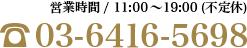 営業時間/10:00-19:00(不定休)TEL03-64-16-5698